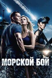 Смотреть Морской бой (2012) в HD качестве 720p