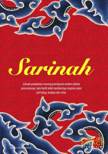 Саринах