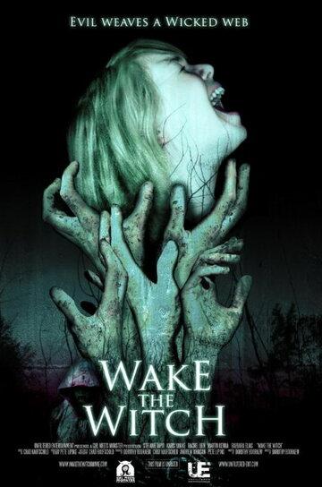 Разбудить ведьму