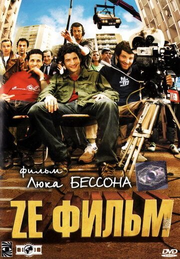 Фильм Ze фильм