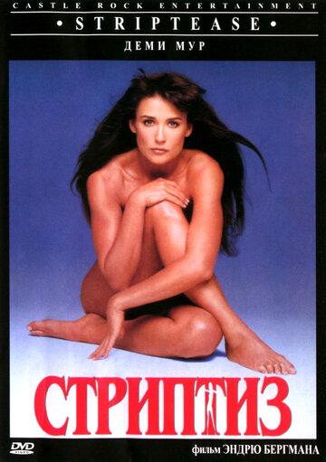 Стриптиз (Striptease1996)