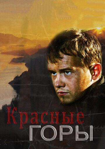 Постер к фильму Красные горы (2013)