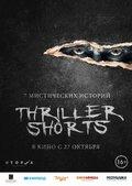 Thriller shorts (Thriller shorts)