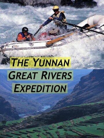 Экспедиция к великим рекам Юньнань
