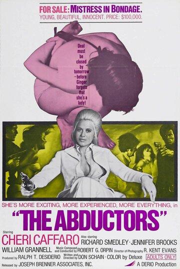 Похитители (1972)