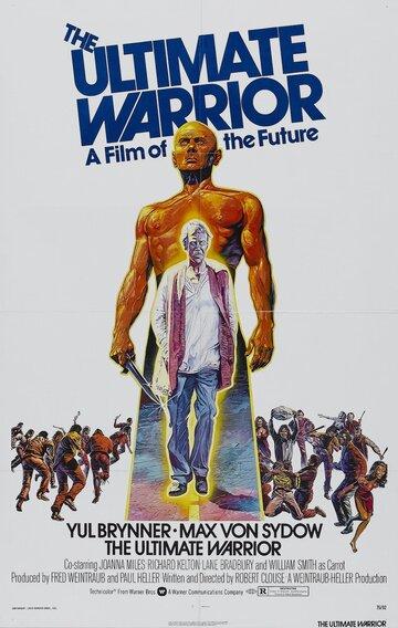 Последний воин (1975)