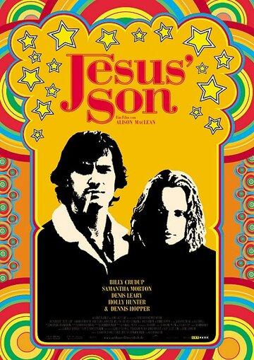 Сын Иисуса (1999)