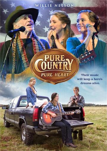 Навстречу мечте / Pure Country Pure Heart. 2017г.