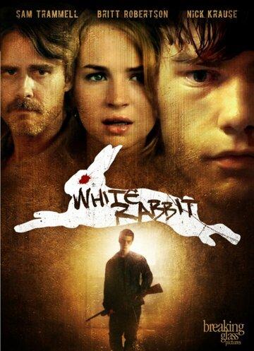 Белый кролик (2013)