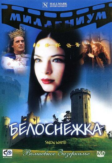 Белоснежка 2001