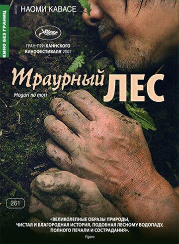 Траурный лес (2007)