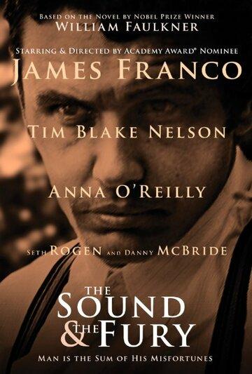 Шум и ярость (2014) полный фильм онлайн