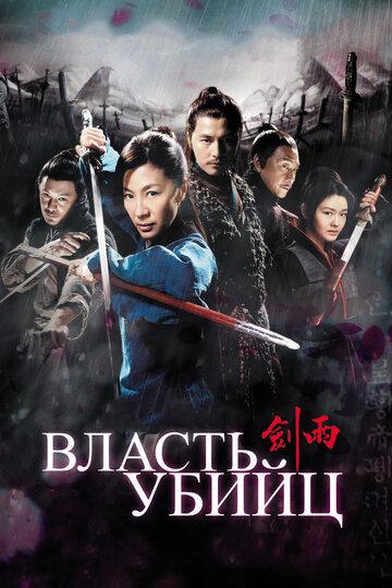 Власть убийц (Jian yu)