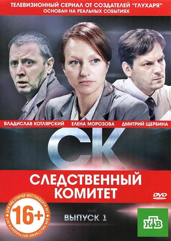 СК (2012) смотреть онлайн 1 сезон все серии подряд в хорошем качестве