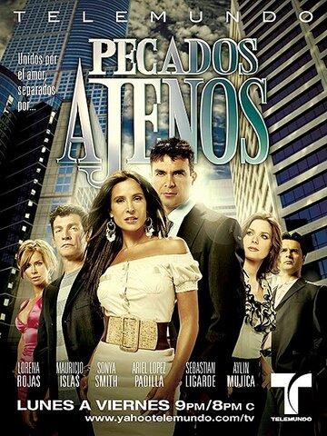 Чужие грехи (2007) полный фильм онлайн