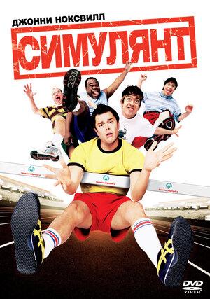 Симулянтr (2004)