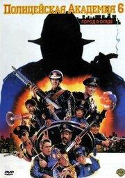 Полицейская академия 6: Город в осаде (1989)