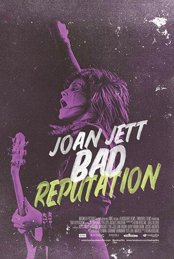 Плохая репутация / Bad Reputation. 2018г.