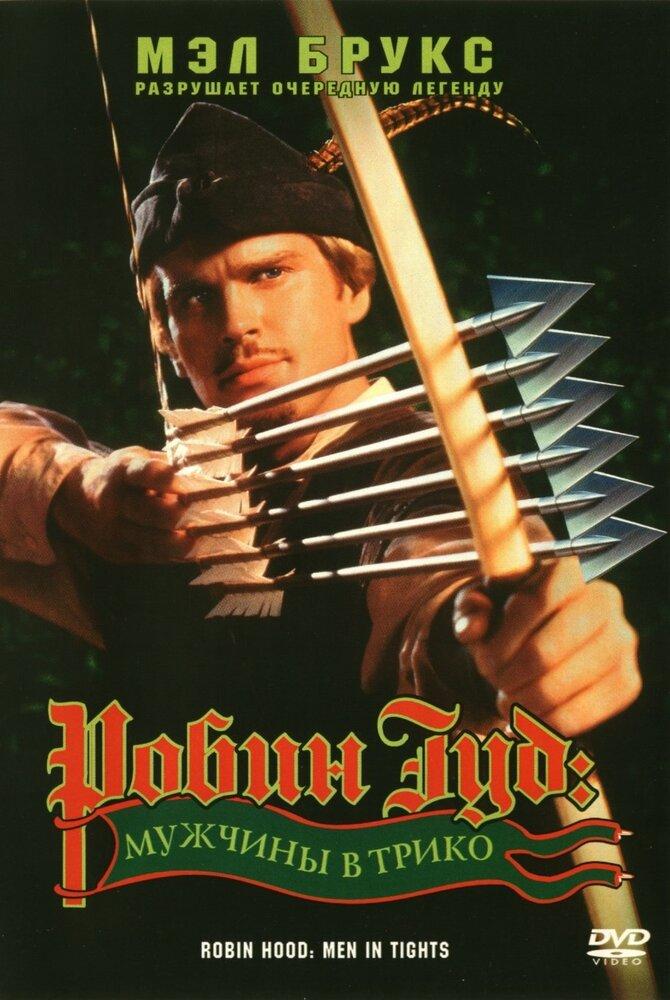 Робин Гуд : Мужчины в трико 1993 - Василий Горчаков
