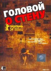 Головой о стену (2003)