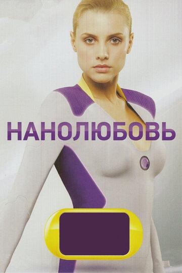 Нанолюбовь