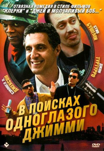 Постер к фильму В поисках одноглазого Джимми (1993)