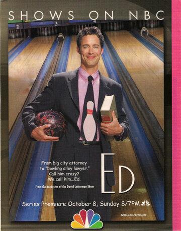 Эд (2000)