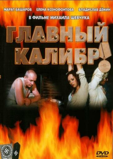 «Крупный Калибр Фильм» — 2006