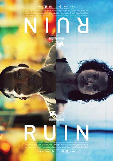 Руины (2013) полный фильм онлайн