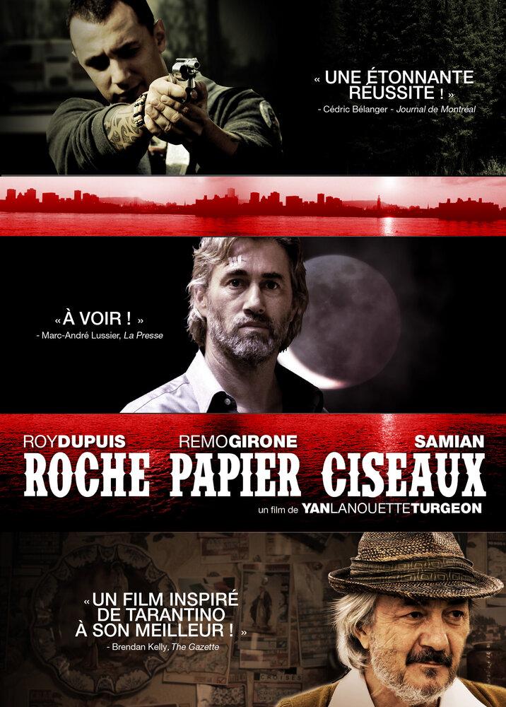 Камень – ножницы – бумага (2013) - смотреть онлайн HD