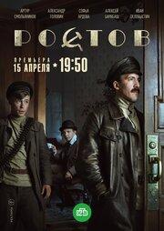 Ростов (2019) смотреть онлайн фильм в хорошем качестве 1080p