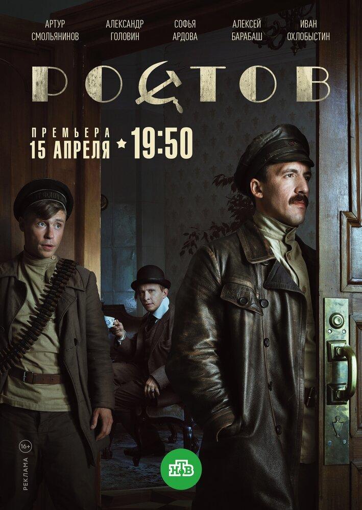 Ростов 1 сезон 11 серия 2019