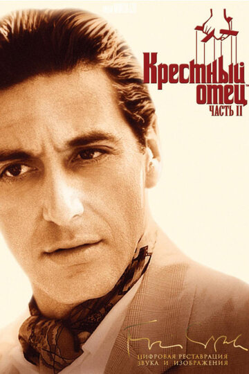�������� ���� 2 (The Godfather: Part II)