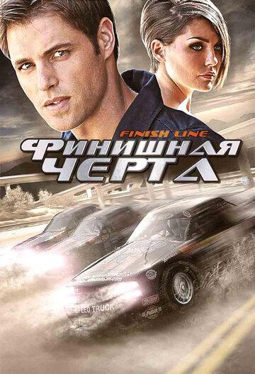 Финишная черта (2008)