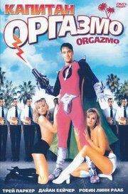 Смотреть онлайн Капитан Оргазмо
