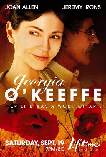 Джорджия О'Кифф (Georgia O'Keeffe)