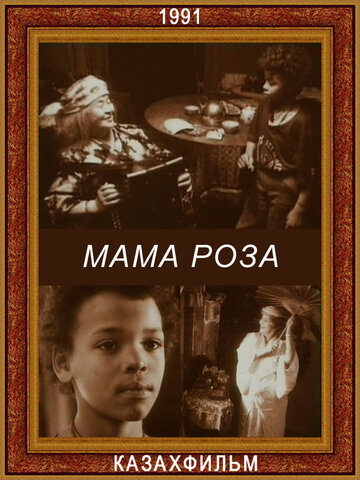 Мама Роза (1991) полный фильм