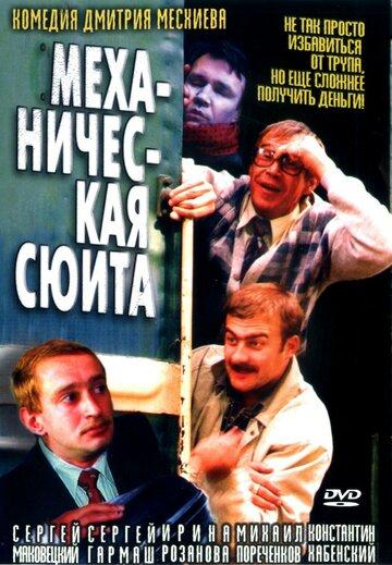 Механическая сюита (Mekhanicheskaya syuita)