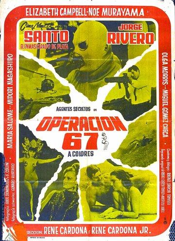 Операция 67 (1967)