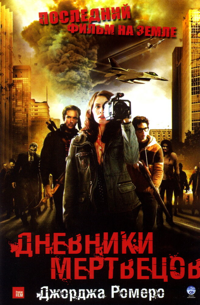 фильм Дневники мертвецов