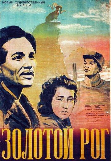 Дочь степей (1954)
