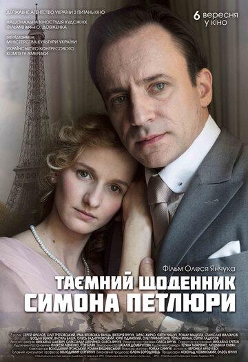 Тайный дневник Симона Петлюры (2018)