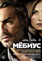 Смотреть Мёбиус (2013) в HD качестве 720p