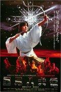 Легенда восьми самураев (1983)