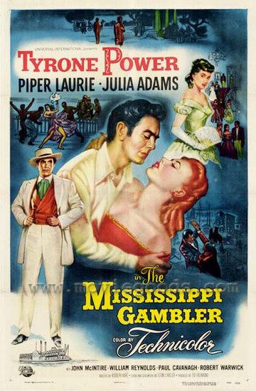 Игрок из Миссисипи (1953)