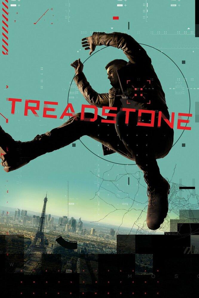 Тредстоун (2019)