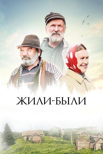 Жили-Были (2017) полный фильм онлайн