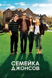 Семейка Джонсов (2009)
