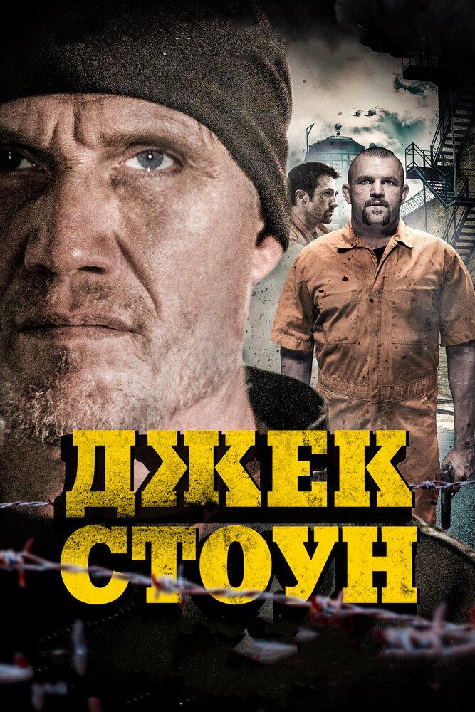 Джек Стоун (2016) українською
