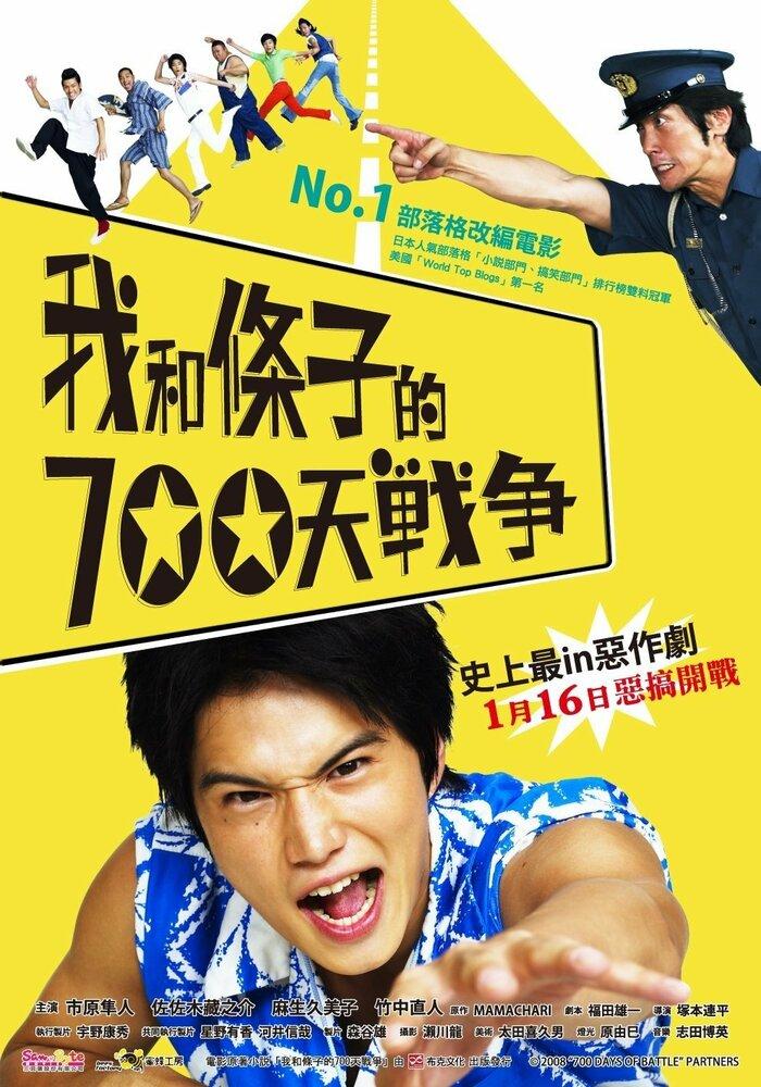 Скачать дораму 700 дней войны: Мы против участкового Boku tachi to chûzai san no 700 nichi sensô